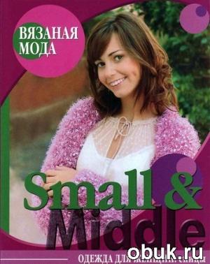 Журнал Вязаная мода Small&Middle