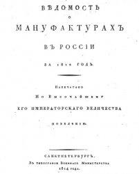 Книга Ведомость о мануфактурах в России за 1812 год