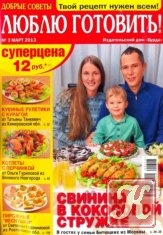 Журнал Люблю готовить №3 2013
