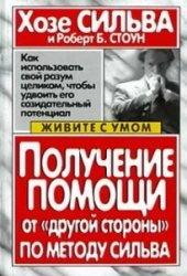 """Книга Получение помощи от """"другой стороны"""" по методу Сильва"""