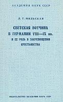 Книга Светская вотчина в Германии VIII-IX вв. и ее роль в закрепощении крестьянства