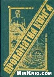 Книга Пропамятна книга