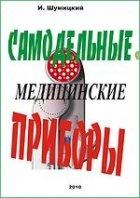 Книга Cамодельные медицинские приборы