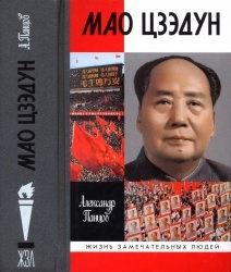 Книга Мао Цзэдун