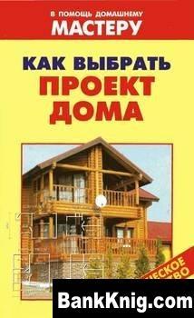 Книга Как выбрать проект дома pdf 3,24Мб