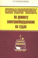 Книга Справочник по ремонту электрооборудования на судах pdf 51Мб