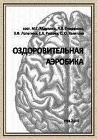 Книга Оздоровительная аэробика djvu 1,2Мб