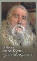 Книга Великий старец Клеопа, Румынский чудотворец djvu 15Мб