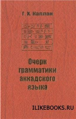 Каплан Г.Х. - Очерк грамматики аккадского языка