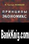 Книга Принципы экономикс. Грегори Мэнкью djvu   8,53Мб