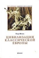 Книга Цивилизация классической Европы pdf 4,5Мб