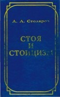 Книга Стоя и стоицизм pdf 18,4Мб