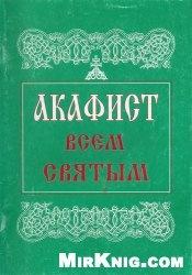 Книга Акафист всем святым