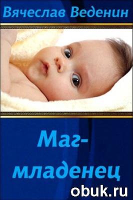 Вячеслав Веденин - Маг-младенец