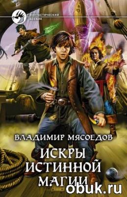Книга Владимир Мясоедов. Искры истинной магии