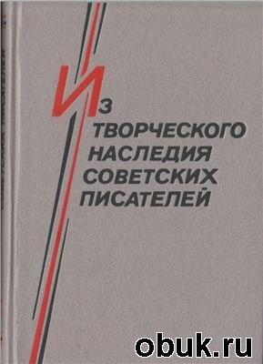 Книга Из творческого наследия советских писателей