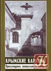 Книга Крымские караимы. Происхождение, этнокультура, история