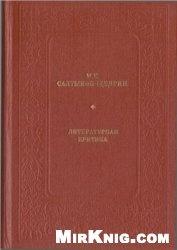 Книга Литературная критика