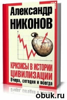 Книга Кризисы в истории цивилизации. Вчера, сегодня и всегда