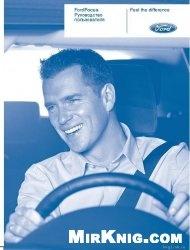 Книга Ford Focus II - Руководство по эксплуатации