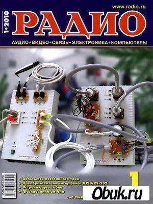 Журнал Радио №1 (январь 2010)
