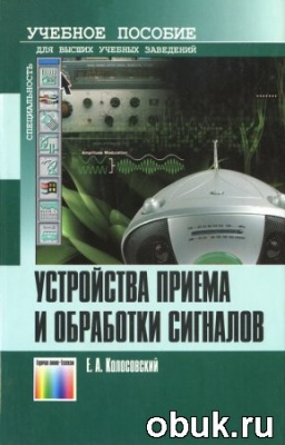 Книга Устройства приема и обработки сигналов. Учебное пособие для вузов