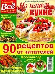 Журнал На нашей кухне №3 2012