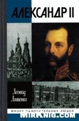 Аудиокнига Александр II, или История трех одиночеств (аудиокнига)