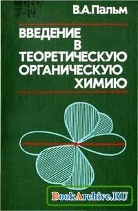Книга Введение в теоретическую органическую химию.