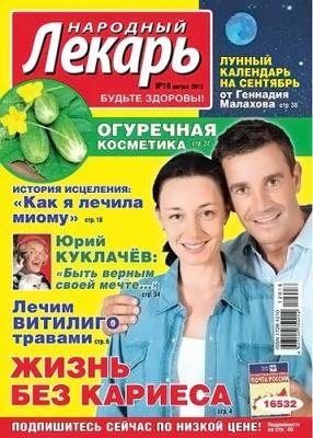 Журнал Журнал Народный лекарь №16 2012