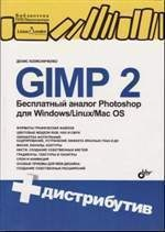 Книга GIMP 2 Бесплатный аналог Photoshop для Windows/Linux/Mac OS