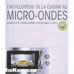 Книга Encyclopédie de la cuisine au micro-ondes : Entrées, plats, desserts, cuisinés de façon simple et rapide