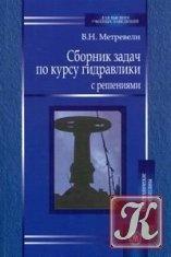 Книга Сборник задач по курсу гидравлики с решениями