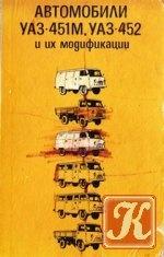 Книга Автомобили УАЗ-451М, 452 и их модификации.