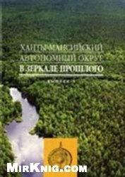 Книга Ханты-Мансийский автономный округ в зеркале прошлого. Выпуск 1