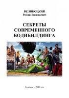 Книга Р. Е. Великоцкий - Секреты современного бодибилдинга
