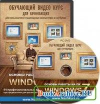 Книга Видеокурс «Основы работы на ПК — Windows 7».