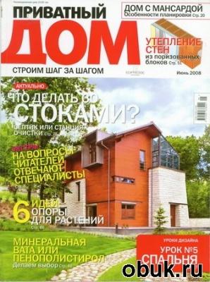 Журнал Приватный дом №6 2008