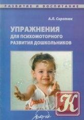 Книга Упражнения для психомоторного развития дошкольников