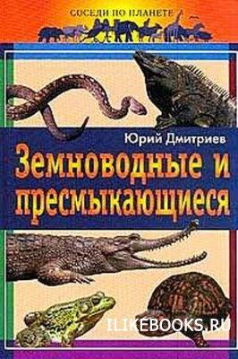 Книга Дмитриев Ю. - Соседи по планете. Земноводные и пресмыкающиеся (аудиокнига)