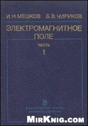 Книга Электромагнитное поле. Часть 1. Электричество и магнетизм.