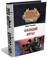 Захаров П. - Общий враг