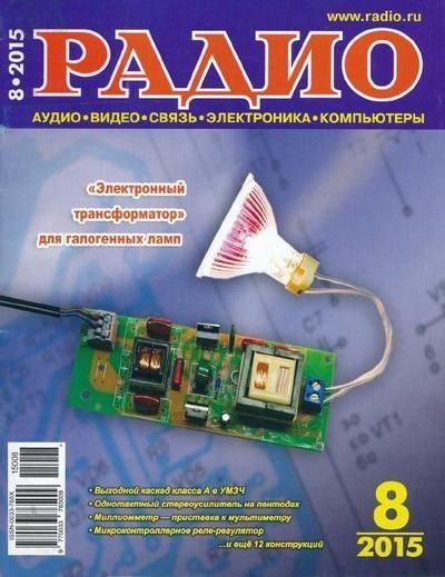 Книга Журнал: Радио №8 (август 2015)