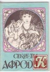 Книга Книга Секреты Афродиты