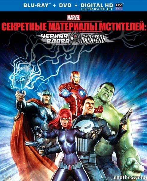 Секретные материалы Мстителей: Черная Вдова и Каратель / Avengers Confidential: Black Widow & Punisher (2014/BDRip/HDRip)