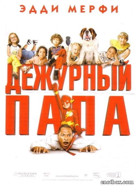 Дежурный папа / Daddy Day Care (2003/HDTV/DVDRip)