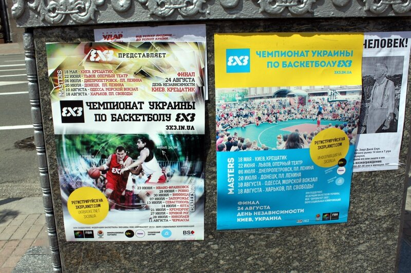 Афиши Чемпионата Украины по уличному баскетболу