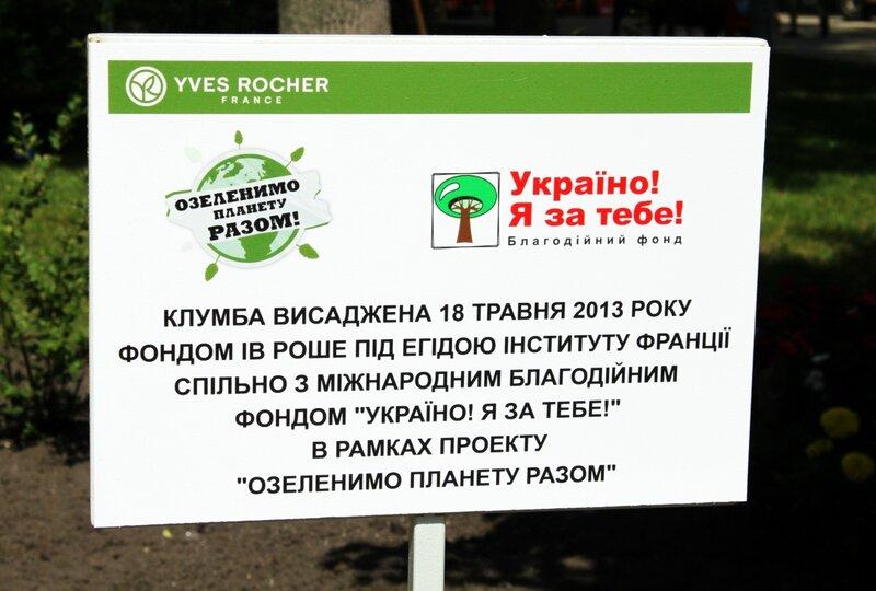 Вывеска акции Озеленим планету вместе