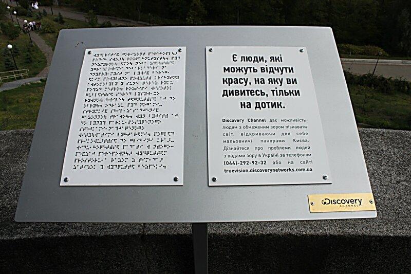 Описание шрифтом Брайля вида с площадки обозрения парка Славы
