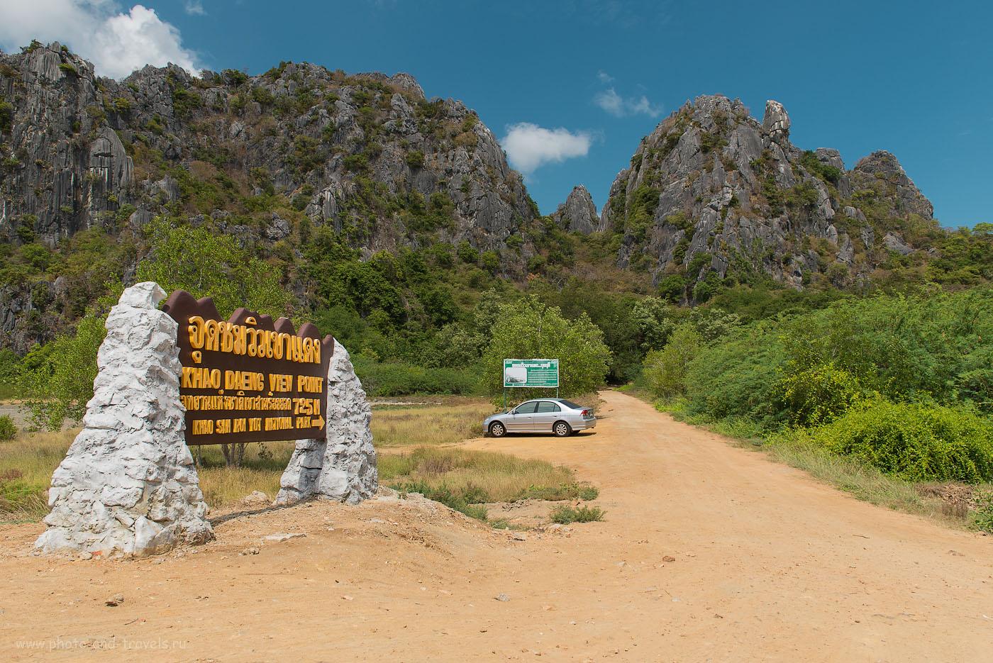 Фото 1. Начало тропы к смотровой площадке Khao Daeng Viewpoint в национальном парке Као Сам Рой Йот в Таиланде. Отчет об экскурсии самостоятельно (фотоаппарат Nikon D610, объектив Nikkor 24-70/2.8, поляризационный фильтр Hoya HD Circular-PL, настройки камеры: ИСО 100, фокусное расстояние 24мм, диафрагма f/9.0, выдержка 1/160 секунды)